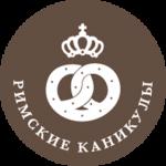 """Кондитерская """"Римские Каникулы"""""""