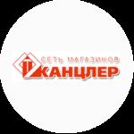 """Сеть магазинов """"Канцлер"""""""